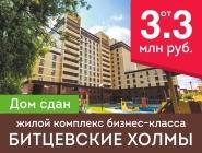 ЖК «Битцевские холмы» г. Видное, 2,5 км от МКАД Новостройки г. Видное